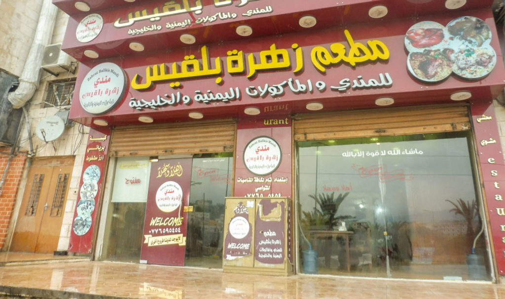 RESTAURANT LOCAL JERASH
